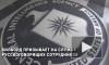 В рекламе ЦРУ, призывающей на работу русскоговорящих, допустили ошибку