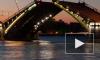 Дворцовый мост разведут в ночь на 10, 11 и 12 декабря