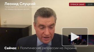 В Госдуме оценили реакцию Европы на арест Медведчука