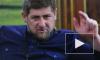 """Кадыров отчитал домохозяек, обсуждавших в WhatsApp """"свадьбу тысячелетия"""""""