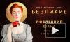 """В Петербурге пройдут финальные показы иммерсивного шоу """"Безликие"""""""