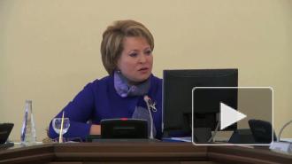 Матвиенко пригрозила поставить главам районов двойку за работу с бездомными