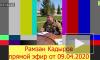 Кадыров извинился за оскорбление противников соглашения с Ингушетией