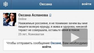 Кто совершил теракт в Волгограде? Версии множатся
