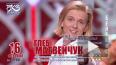 Бенефис Глеба Матвейчука