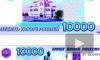 Как будет выглядеть 10-тысячная купюра по версии ЛДПР: на фото — виды Крыма, а Набиуллина обещала подумать