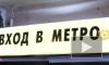 Пострадавшие в пожаре московского метро рассчитывают на 300 тысяч