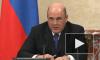 Мишустин заявил, что даже при низких ценах на нефть России хватит денег на много лет