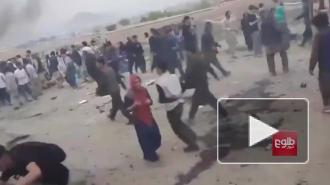 27 человек погибли при взрывах у школы в Кабуле