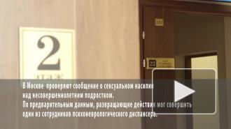 Врача московского психдиспансера подозревают в сексуальном насилии над подростком