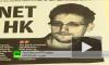 Где находится Эдвард Сноуден? Букмекерские конторы принимают ставки