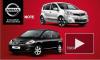 Nissan прекращает продажи Note и Tiida в России