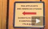 Из-за протечки в Генконсульстве США на Фурштатской приостановлена выдача виз