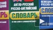 Англо-русские и немецко-русские словари XXI века