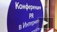 В Петербурге пройдет Международная конференция «PR ...