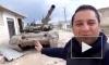 Сирийские военные отбили захваченный боевиками Т-90