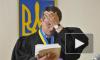 Последние новости Украины: приговоривший Юлию Тимошенко судья объявлен в розыск