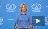 Захарова прокомментировала решение ЕС продлить санкции против Сирии