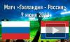 Россия проигрывает Голландии после первого тайма на молодежном Евро-2013