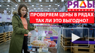 Каталог товаров оптоклуба РЯДЫ: проверка цен