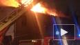 Очевидец снял пожар в Москве