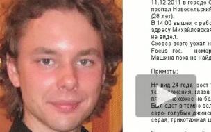 В Петербурге ищут пропавшего первого скрипача из оркестра Темирканова