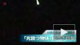 Над Японией пролетел огненный шар (видео)