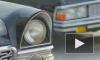 ГОСТ для раритетных автомобилей вступил в силу в России