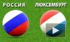 Россия уверенно бьет Люксембург после первого тайма
