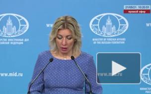 Захарова не понимает логику формирования в США списка террористов