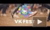 """""""ВКонтакте"""" выберет лучших музыкантов для VK Fest 2018"""