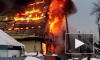 Видео: горит частный дом в Новосибирске