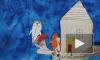 Мультфильм петербуржских детей признан «золотым» на фестивале в Берлине