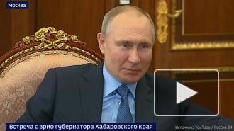 Путин поблагодарил оборонщиков Хабаровского края за их работу