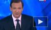 """Журналист канала """"Россия"""" выругался матом в прямом эфире"""