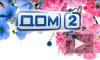 Свежие новости и слухи реалити-шоу «Дом-2» 22 февраля