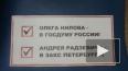 """Скандал: в Приморском районе """"ЕдРо"""" агитирует за эсеров"""