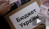 Новости Украины: вместо газа и угля страна закупает вооружение