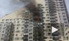 """В """"Балтийской жемчужине"""" выгорело несколько этажей новостройки"""