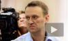 Приговор Алексею Навальному оказался куда мягче, чем вердикт его брату Олегу