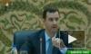 Башар Асад признал, что в Сирии идет война