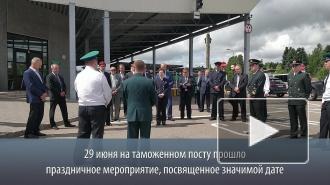 Таможенный пост Торфяновка отметил 60-летний юбилей (видео)