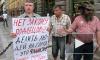 В Петербурге избили противников гомофобного закона