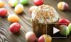 Страстная неделя перед Пасхой 2014: традиции и обычаи, когда печь куличи и красить яйца, простой рецепт кулича