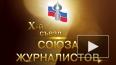 X-й съезд Союза журналистов заподозрили в неприличном