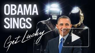 Барак Обама спел песню с альбома Daft Punk