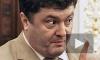 Новости Украины: Владимира Путина не будет на инаугурации Порошенко