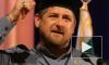 Чеченцы массово бегут в Германию, спасаясь от Кадырова