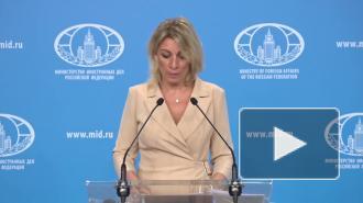 Захарова: поставки США вооружений Киеву ведут к усугублению конфликта на Донбассе