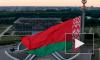 Стало известно отношение белорусов к России